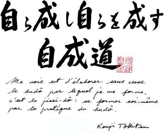TOKITSU-VOIE-BUDO